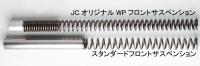 14.WP・T100用フロントスプリング.jpg