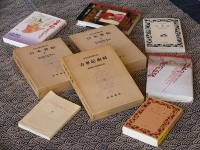 参考書籍:古事記や日本書紀その他の本