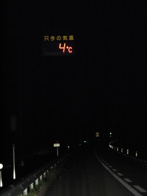気温4度!