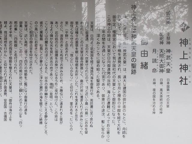 神上神社由緒書.jpg
