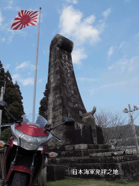 日本海軍発祥の地.jpg