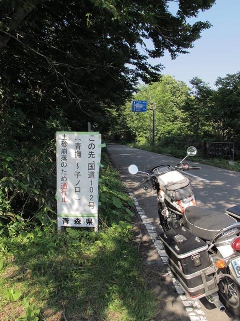 27.通行止め十和田.jpg
