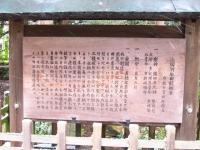 山田神社由緒.jpg