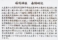 礒崎神社由緒1.jpg
