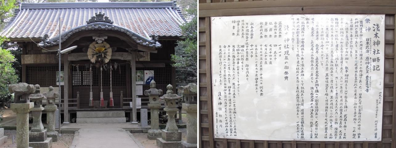 4.浅木神社2.jpg