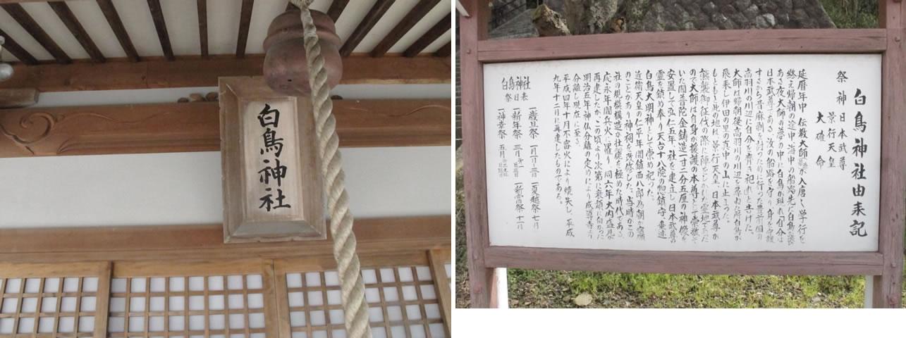 8.白鳥神社?2.jpg
