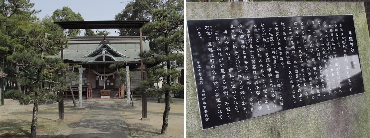 11.弓頭神社2.jpg