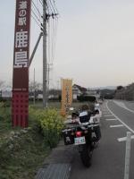 14.鹿島道の駅.jpg