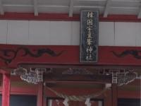 23.韓国宇豆峯神社3.jpg
