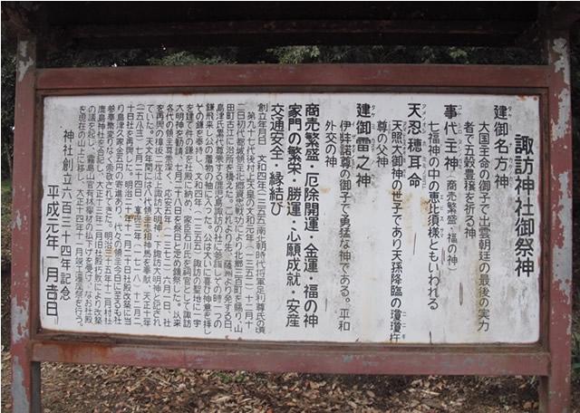 28.諏訪神社2.jpg